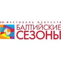 Фестиваль искусств «Балтийские сезоны»