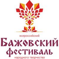 Всероссийский Бажовский фестиваль народного творчества