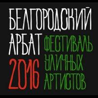 Фестиваль уличных артистов «Белгородский Арбат»