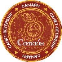 Фестиваль «Большой Самайн» в Санкт-Петербурге