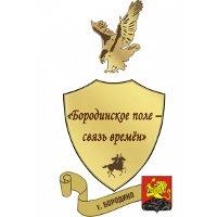 Фестиваль исторической реконструкции «Бородинское поле — связь времен»