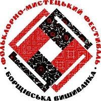 Праздник «Борщівська вишиванка» и фестиваль борща «Борщ'їв»