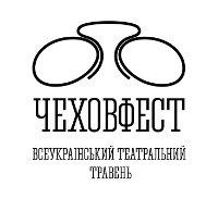 Чехов фест