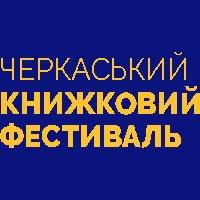 Черкасский книжный фестиваль