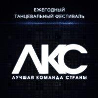Танцевальный фестиваль «Лучшая команда страны»