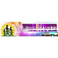 Международный фестиваль «Барабаны мира»