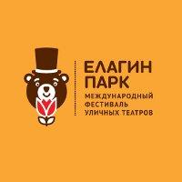 Международный фестиваль уличных театров «Елагин парк»