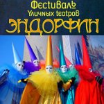 Фестиваль уличных театров «Эндорфин»