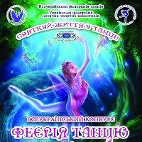 Всеукраинский фестиваль-конкурс «Феерия танца»