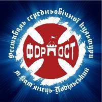 Фестиваль средневековой культуры «Форпост» в Украине