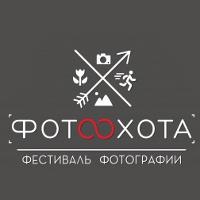 Фестиваль фотографии «Фотоохота»