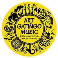 Фестиваль культуры народов Африки GATINGO