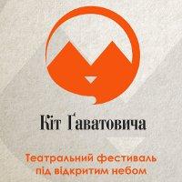 Театральный фестиваль «Кот Гаватовича»