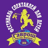 Международный фестиваль спектаклей для детей «Гаврош»