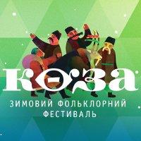 Зимний фольклорный фестиваль «Коза»