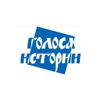 Международный театральный фестиваль «Голоса истории»