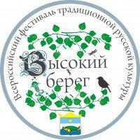 Всероссийский фестиваль традиционной русской культуры «Высокий берег»
