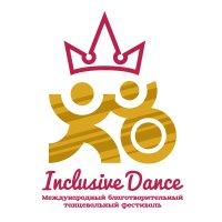 Международный благотворительный танцевальный фестиваль Inclusive Dance