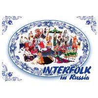 Международный фольклорный фестиваль «Интерфолк»