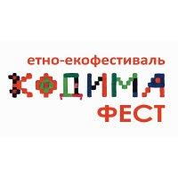 Этно-экофестиваль «Кодима-фест»