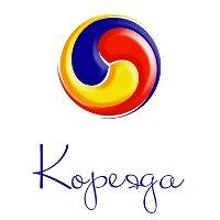 Фестиваль корейской культуры в Украине «Кореяда»