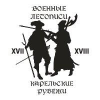 Фестиваль «Военные летописи. Карельские рубежи»