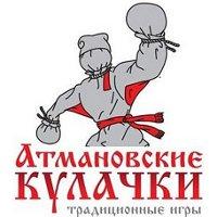 Фольклорно-спортивный праздник «Атмановские кулачки»