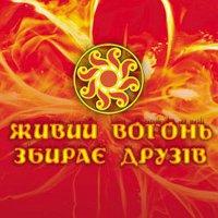 Международный этнофестиваль «Живий вогонь»