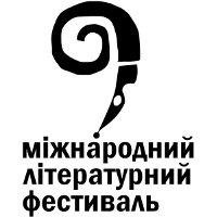 Львовский международный литературный фестиваль