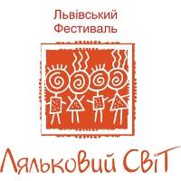 Фестиваль кукол «Ляльковий світ»
