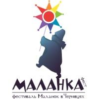 Маланка-фест в Черновцах