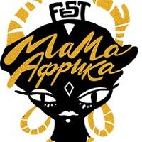 Фестиваль африканской культуры «МАМА АФРИКА»