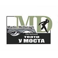 Международный фестиваль Мартина МакДонаха