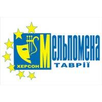Театральный фестиваль «Мельпомена Таврии»