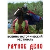 Военно-исторический фестиваль «Ратное дело»