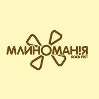 Фестиваль «Млиноманія» в Украине