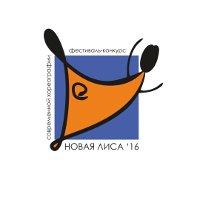 Всероссийский фестиваль-конкурс современной хореографии «Новая Лиса»