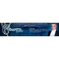 Международный конкурс молодых артистов музыкального театра «ОпереттаLand»