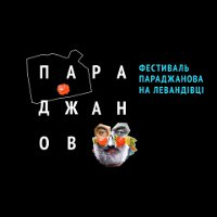 Фестиваль Параджанова на Левандовке