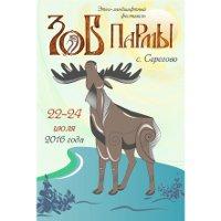 Этно-ландшафтный фестиваль «Зов Пармы»