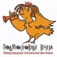 Международный театральный фестиваль зрительских симпатий «Подмосковные вечера»