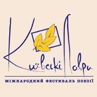 Международный фестиваль поэзии «Київські лаври»
