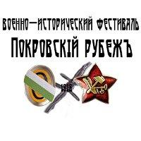 Военно-исторический фестиваль «Покровский рубеж»