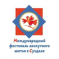 Международный фестиваль лоскутного шитья в Суздале