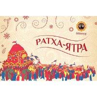 Фестиваль «Ратха-ятра» в Нижнем Новгороде