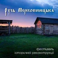 Исторический фестиваль «Русь Пересопницкая»