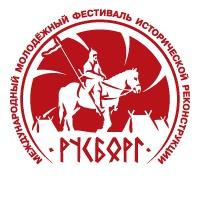 Международный фестиваль исторической реконструкции «Русборг»