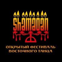 Открытый фестиваль восточного танца SHAMADAN
