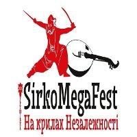 Международная творческая мега-импреза SirkoMegaFest