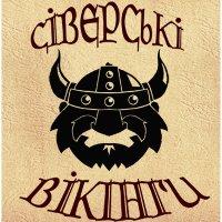 Сиверские викинги